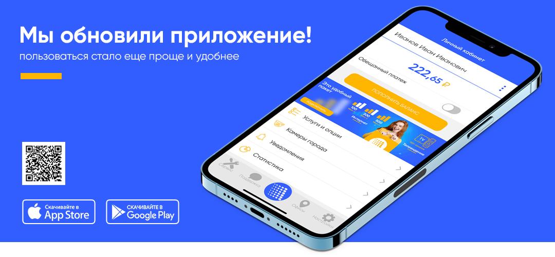 Скачать Мобильное приложение ТЕЛЕКОМ МПК.