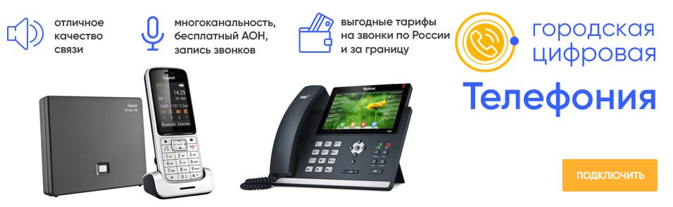 подключить городской телефон