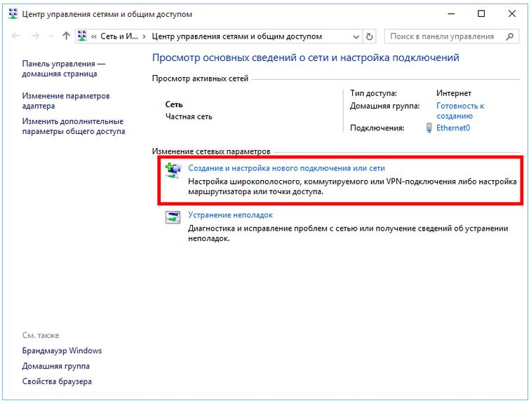 Настройка PPPoE Windows 10